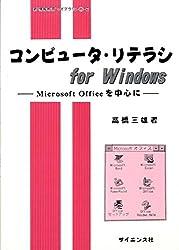 コンピュータ・リテラシfor Windows―Microsoft Officeを中心に (新情報教育ライブラリ)