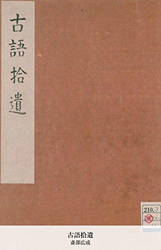 古語拾遺 (国立図書館コレクショ...
