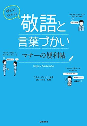 日本サービスマナー協会使える!伝わる!敬語と言葉づかい マナーの便利帖