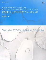 CSSビジュアルデザイン・メソッド―技術の体系化と要素のモジュール化によりデザインプロセスの効率化を実現する「CSSバリューデザイン」 (Web Designing BOOKS)