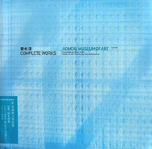 青木淳 JUN AOKI COMPLETE WORKS〈2〉青森県立美術館の詳細を見る
