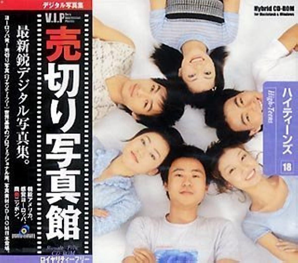 天皇レジ子豚売切り写真館 VIPシリーズ Vol.18 ハイティーンズ