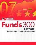 2007年版 モーニングスター ファンド分析レポート300