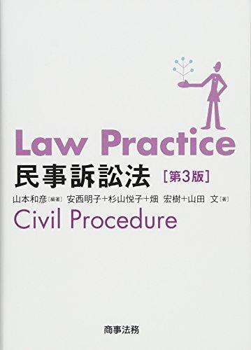 Law Practice 民事訴訟法〔第3版〕