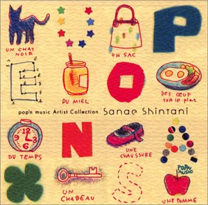 pop'n music Artist Collection「新谷さなえ」の詳細を見る