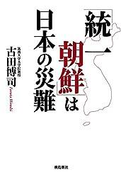 古田博司 (著)(3)新品: ¥ 1,400ポイント:40pt (3%)6点の新品/中古品を見る:¥ 1,400より