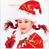 天童よしみ~クリスマスソング・LOVE~