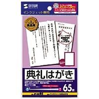 サンワサプライ アウトレット インクジェット典礼はがき つやなしマット 65枚入り JP-HKREN 箱にキズ、汚れのあるアウトレット品です。