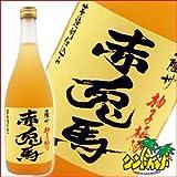濱田酒造 「赤兎馬 柚子梅酒」 (せきとば ゆずうめしゅ) 14度720ml 人気の焼酎蔵元の梅酒