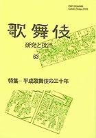 平成歌舞伎の三十年 (歌舞伎 研究と批評)