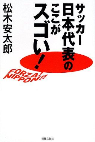 松木安太郎 サッカー日本代表のここがスゴい!