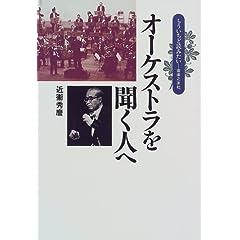 近衛秀麿著 『オーケストラを聞く人へ』の商品写真