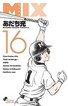 MIX 第16巻