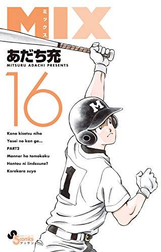 MIX (16) (ゲッサン少年サンデーコミックス)