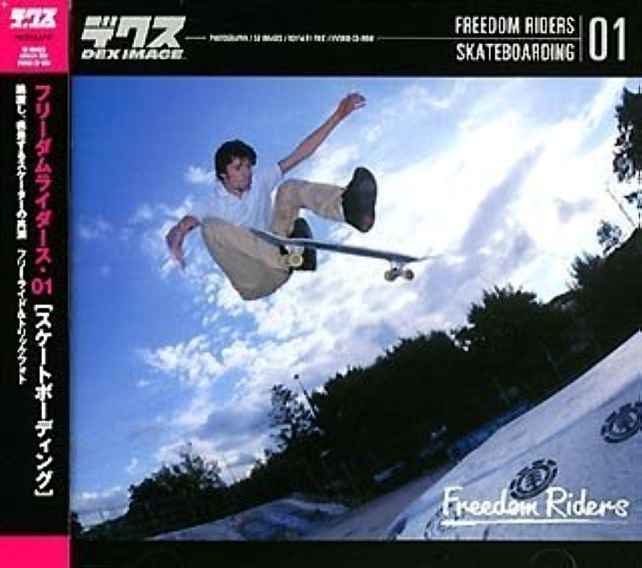 習熟度ひらめき合わせてフリーダムライダース 01 スケートボーディング