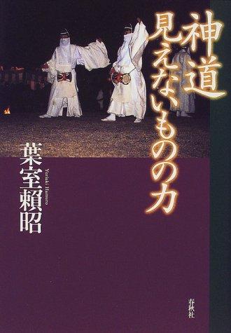 神道 見えないものの力(旧版)の詳細を見る