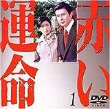 赤い運命(1) [DVD]