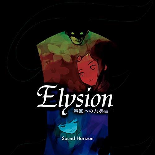 Elysion〜楽園への前奏曲〜