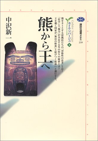 熊から王へ カイエ・ソバージュ(2) (講談社選書メチエ)の詳細を見る