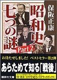 昭和史 七つの謎 Part2 (講談社文庫)