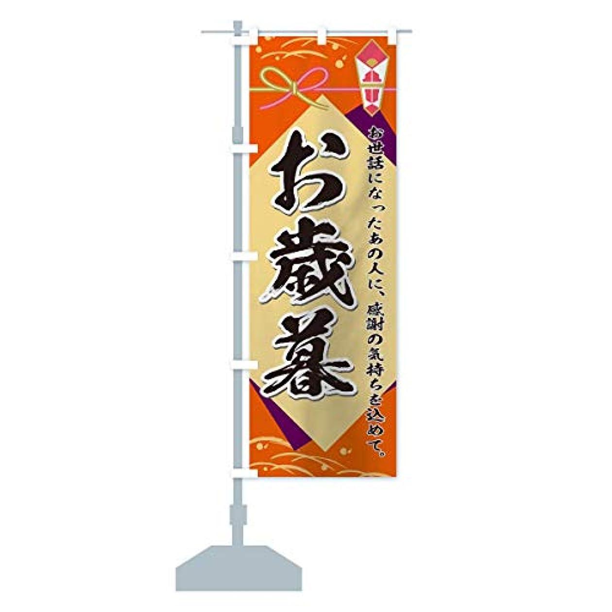 スクリュー同種の千お歳暮 のぼり旗(レギュラー60x180cm 左チチ 標準)