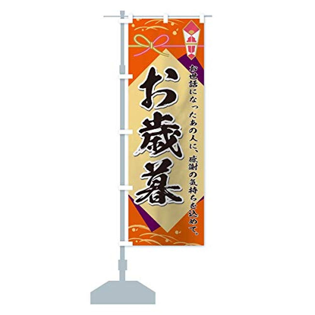 動物ファーザーファージュリンケージお歳暮 のぼり旗(レギュラー60x180cm 左チチ 標準)