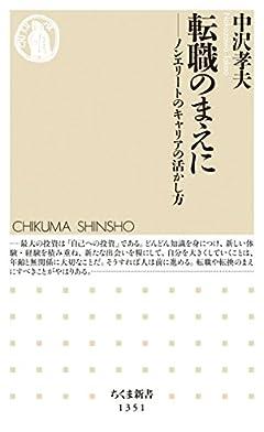 転職のまえに: ノンエリートのキャリアの活かし方 (ちくま新書 1351)