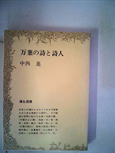 万葉の詩と詩人 (1972年) (弥生選書〈22〉)の詳細を見る