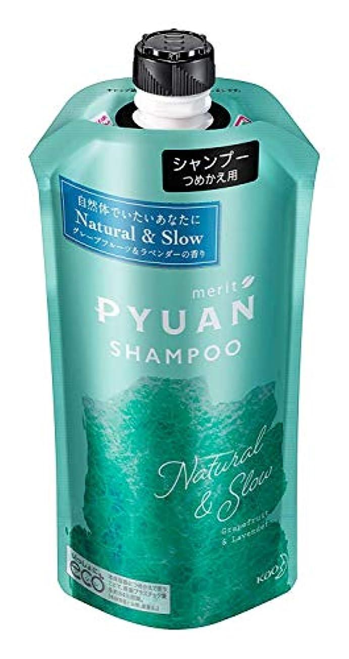 【4個セット】 メリット ピュアン ナチュラル&スロー シャンプー 替 × 4個