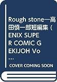 ROUGH STONE 高田慎一郎短編集 / 高田 慎一郎 のシリーズ情報を見る