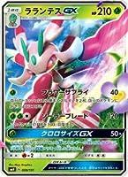 ポケモンカードゲーム SMH 009/131 ラランテスGX GXスタートデッキ 草ラランテス(シングルカード)