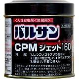 【第2類医薬品】バルサンCPMジェット 業務用 160g