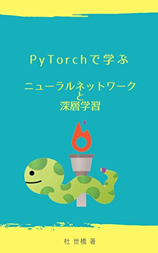 PyTorchで学ぶニューラルネットワークと深層学習