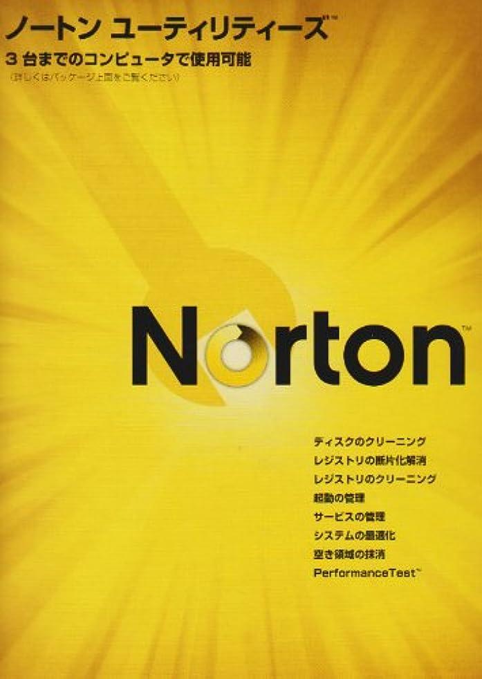 眠りうつ能力Norton Utilities 14.5