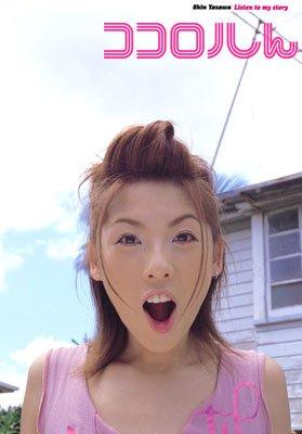 ココロノしん―Shin Yazawa Listen to my story