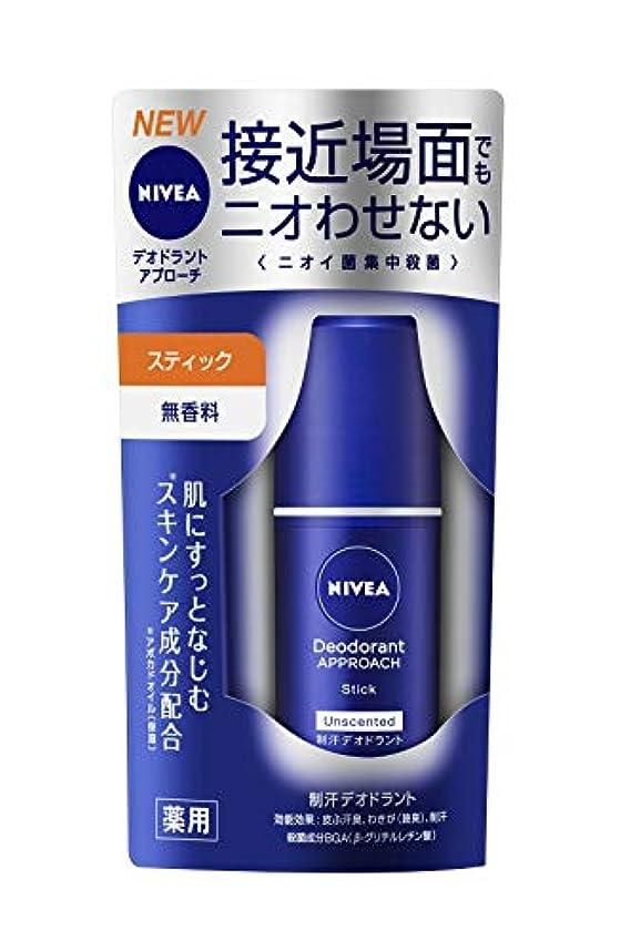 ペパーミント塗抹水素ニベア デオドラント アプローチ スティック 無香料 15g