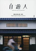 自遊人(じゆうじん) 2017年 02 月号 [雑誌]