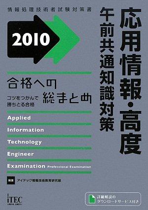 合格への総まとめ 応用情報・高度午前共通知識対策〈2010〉 (情報処理技術者試験対策書)の詳細を見る