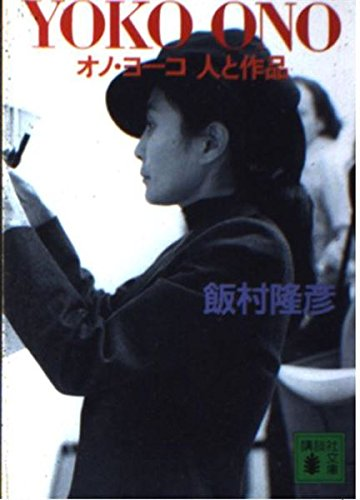 YOKO ONO―オノ・ヨーコ 人と作品 (講談社文庫)