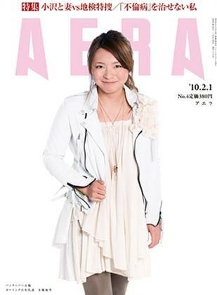 AERA アエラ 2010年2月1日 表紙:本橋麻里 綾瀬は...