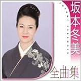 坂本冬美 2009全曲集