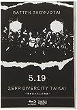 「5.19 ZEPP DIVERCITY大会~博多美少女上京物語~」 [Blu-ray]