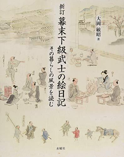 新訂版 幕末下級武士の絵日記の詳細を見る