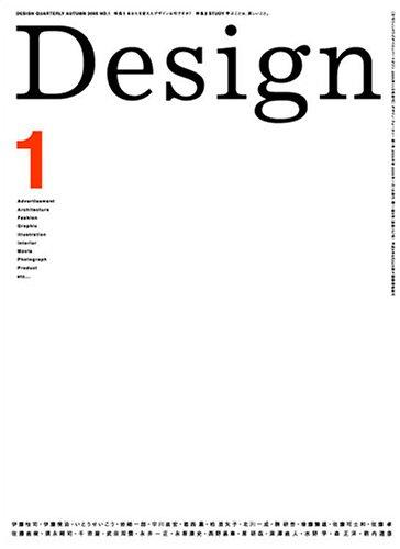 DESIGN QUARTERLY (デザイン・クオータリー) 2005年 No.1の詳細を見る