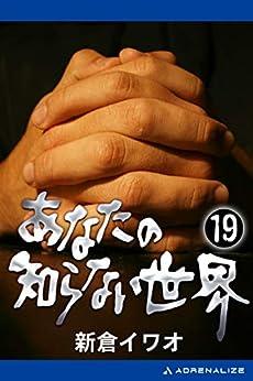 [新倉 イワオ]のあなたの知らない世界(19)