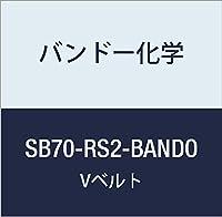 バンドー化学 SB形Vベルト(レッドS-II) SB70-RS2-BANDO