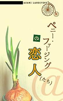 ペニー・ファージングの恋人(たち) (破滅派) by [アサミ・ラムジフスキー]