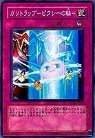 遊戯王 ANPR-JP065-N 《ガリトラップ -ピクシーの輪- 》 Normal