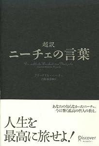 超訳ニーチェの言葉 1巻 表紙画像