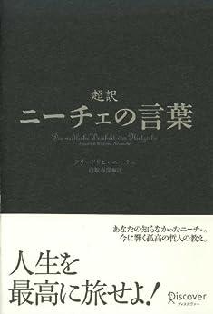 [フリ-ドリヒ・ヴィルヘルム・ニ-チェ]の超訳ニーチェの言葉